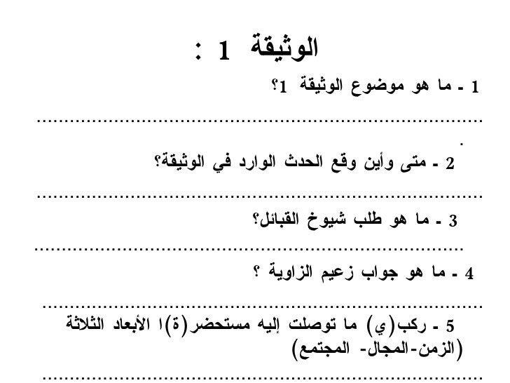 الوثيقة   1 : <ul><li>1   ـ ما هو موضوع ال وثيقة  1 ؟  </li></ul><ul><li>...................... .............................