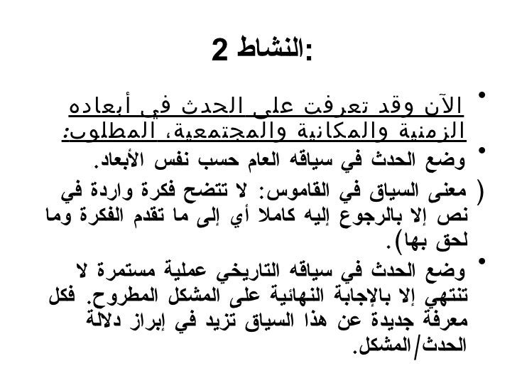 النشاط  2  : <ul><li>الآن وقد تعرفت على  ال حدث في  أبعاده  الزمنية والمكانية والمجتمعية،  المطلوب :   </li></ul><ul><li>و...