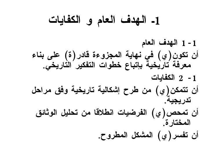 1 ـ  الهدف العام و الكفايات <ul><li>1-1  ا لهدف العام   </li></ul><ul><li>أن  ت كون ( ي )  في نهاية المجزوءة قادر ( ة )   ...