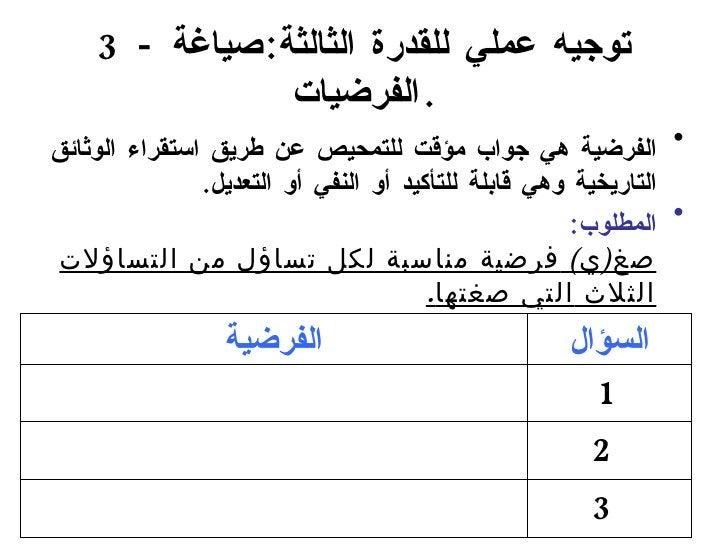 3-   توجيه عملي  ل ل قدرة الثالثة : صياغة الفرضيات . <ul><li>الفرضية هي جواب مؤقت للتمحيص عن طريق استقراء الوثائق التاريخي...