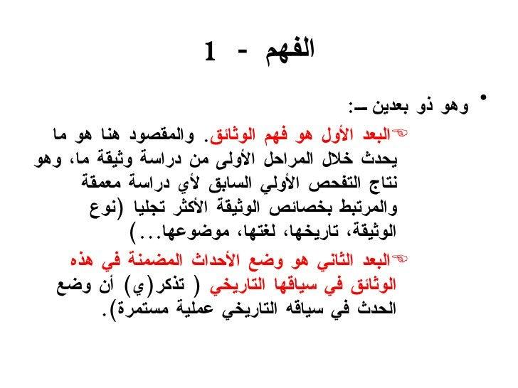 1   -  الفهم <ul><li>وه و  ذ و  بعدين : </li></ul><ul><ul><ul><ul><li>البعد الأول هو  فهم الوثائق .  والمقصود هنا هو ما ي...