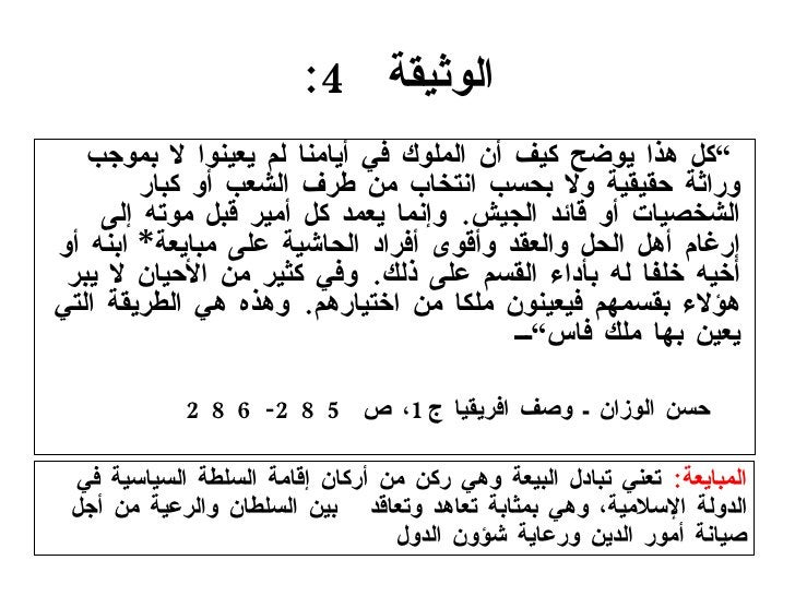 """الوثيقة  4 : <ul><li>"""" كل هذا يوضح كيف أن الملوك في أيامنا لم يعينوا لا بموجب وراثة حقيقية ولا بحسب انتخاب من طرف الشعب أو..."""