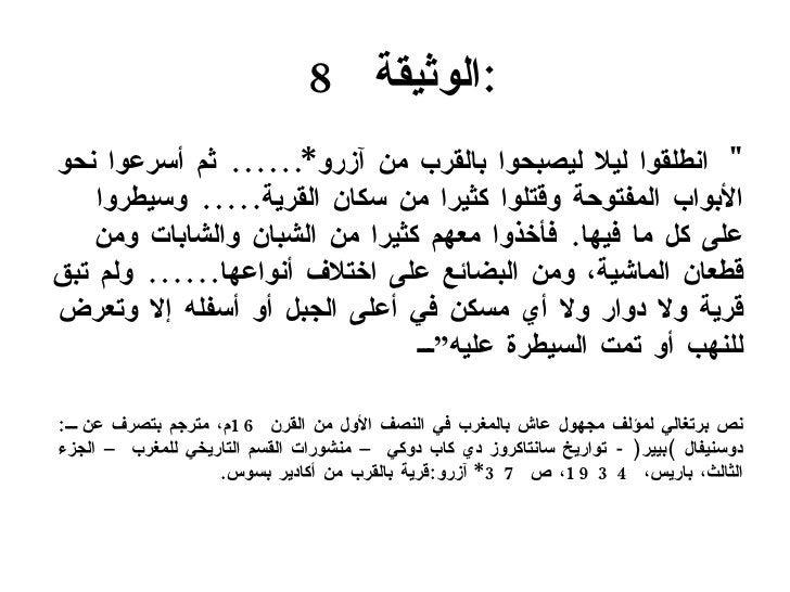 الوثيقة   8  : <ul><li>&quot;  انطلقوا ليلا ليصبحوا بالقرب من آزرو *......  ثم أسرعوا نحو الأبواب المفتوحة وقتلوا كثيرا من...