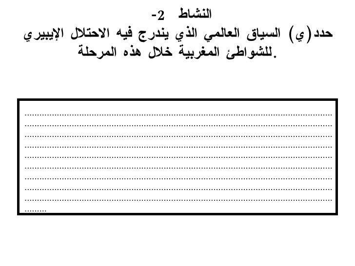 النشاط  2-  حدد ( ي )  السياق العالمي الذي يندرج فيه الاحتلال الإيبيري للشواطئ المغربية خلال هذه المرحلة . ..................