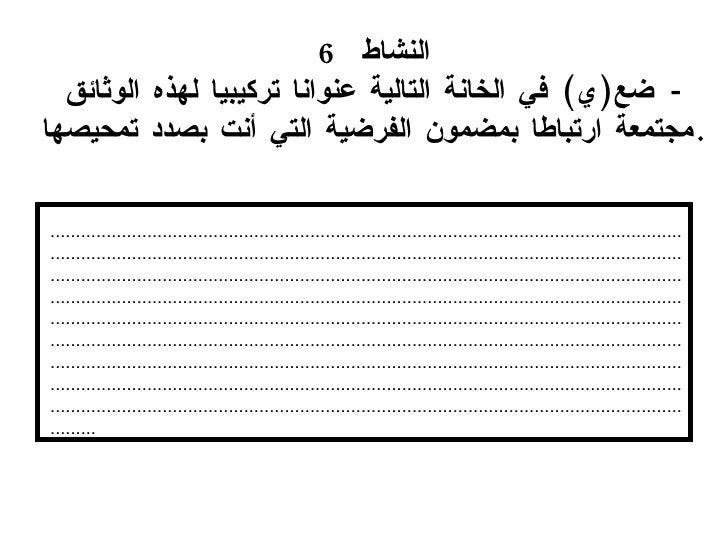 النشاط  6 -  ضع ( ي )  في الخانة التالية  عنوانا تركيبيا لهذه الوثائق مجتمعة ارتباطا بمضمون الفرضية التي  أنت  بصدد تمحيصه...