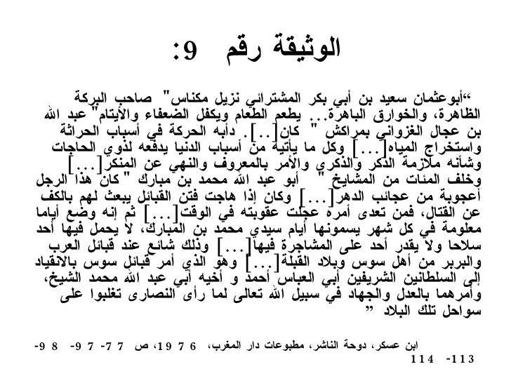 """الوثيقة رقم  9 : <ul><li>"""" أبوعثمان سعيد بن أبي بكر المشترائي نزيل مكناس &quot;   صاحب البركة الظاهرة ،  والخوارق الباهرة ..."""