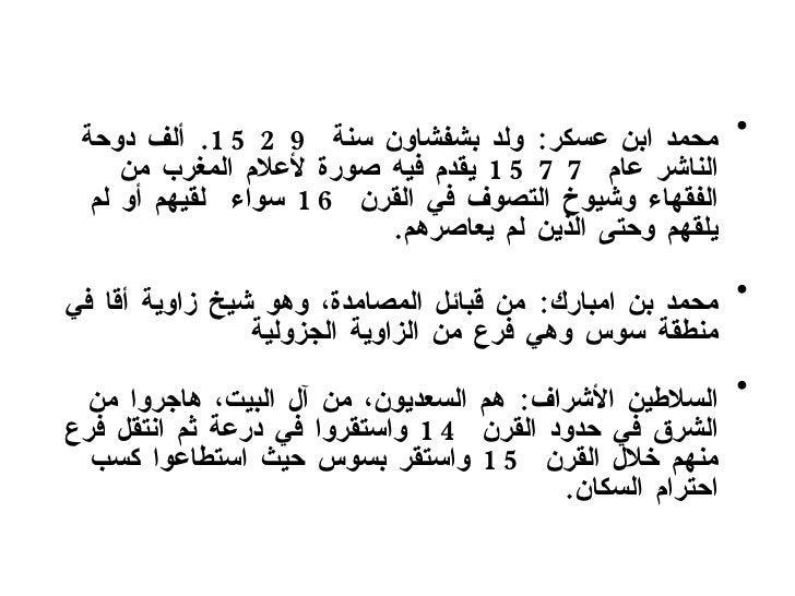 <ul><li>محمد  ابن عسكر :  ولد بشفشاون سنة  1529.  ألف دوحة الناشر عام  1577  يقدم فيه صورة لأعلام المغرب من الفقهاء وشيوخ ...