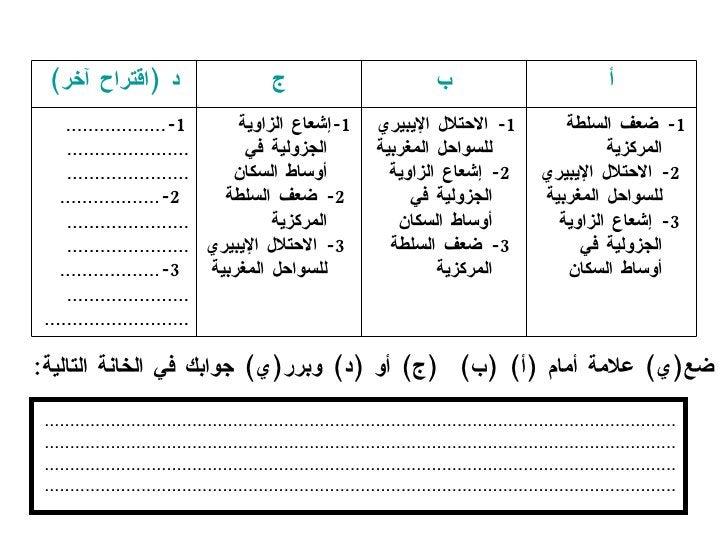 ضع ( ي )   علامة أمام  ( أ ) ( ب )  ( ج )  أو  ( د )  وبرر ( ي )   جوابك في الخانة التالية : 1- .................. ..........