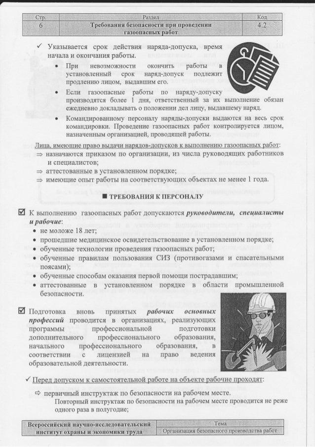 Код. Раздел Стр. '  ''.'..',a..'7 ф шроверку знаний в объеме кв€LIIификационньIх требований, а также в объеме требованиЙ п...