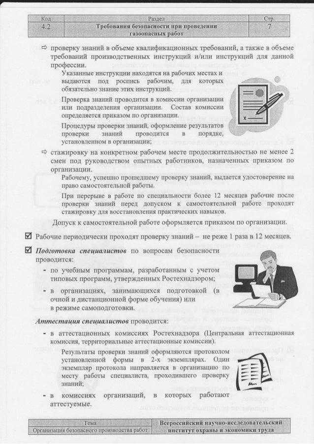 Стр- Раздел, .Код АттестациrI специаlrистов в организациях осуществляется по который: э утверждается руководителем организ...