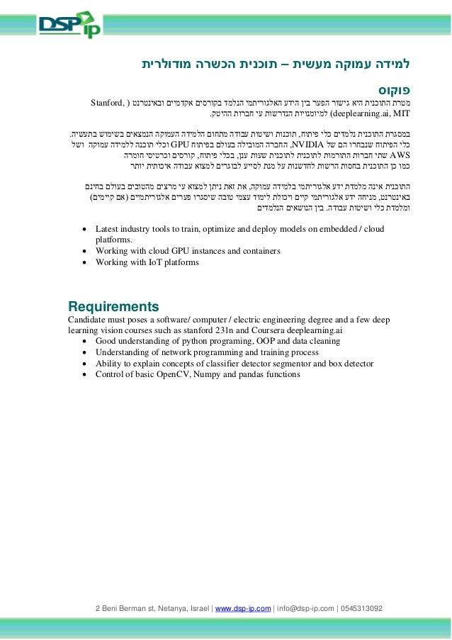 2 Beni Berman st, Netanya, Israel | www.dsp-ip.com | info@dsp-ip.com | 0545313092 מעשית עמוקה למידה – תוכנית מודו...