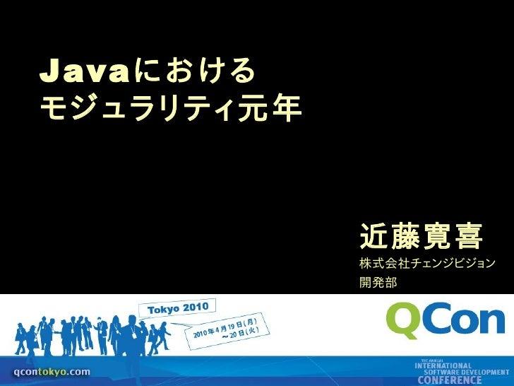 Java における     モジュラリティ元年                                近藤寛喜                             株式会社チェンジビジョン                      ...