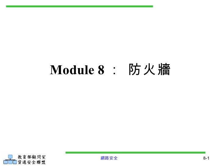 Module 8 : 防火牆          網路安全        8-1