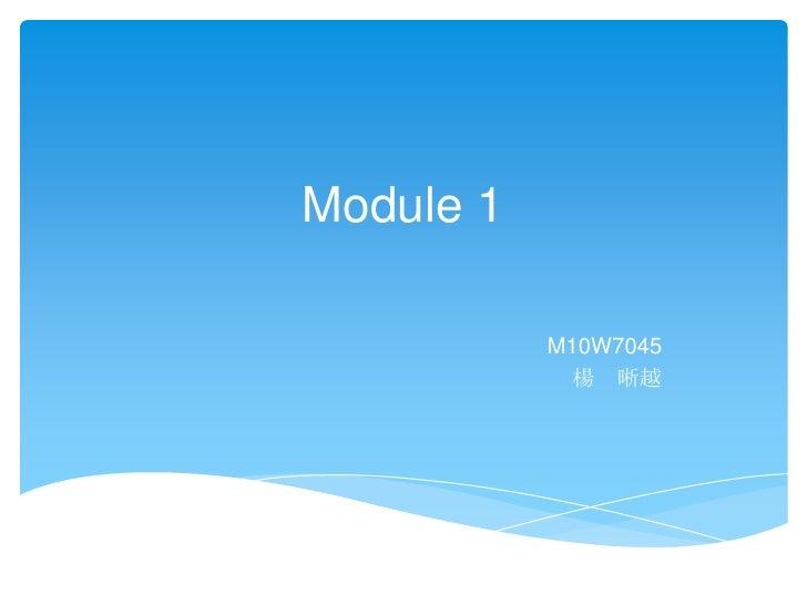 Module 1<br />M10W7045<br />楊 晰越<br />