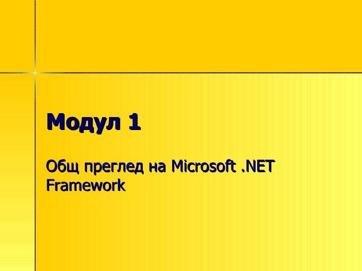 Модул 1 Общ преглед на  Microsoft .NET Framework