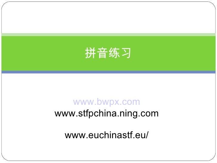 拼音 练习 www. bwpx .com www.stfpchina.ning.com www.euchinastf.eu/