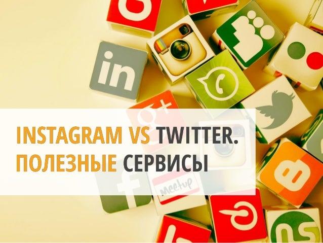 Twitter имеет чуть меньше ежемесячных пользователей, чем Instagram (316 млн против 400 млн, по данным Sprout Social), но э...