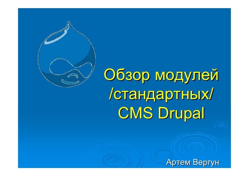 Обзор модулей /стандартных/   CMS Drupal         Артем Вергун