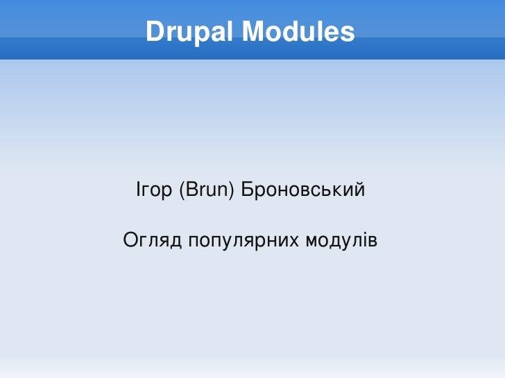 DrupalModules          Ігор(Brun)Броновський      Оглядпопулярнихмодулів