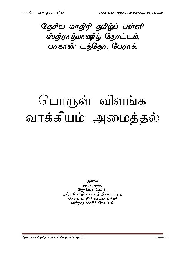 Modul latihan bina ayat bahasa tamil upsr Slide 1