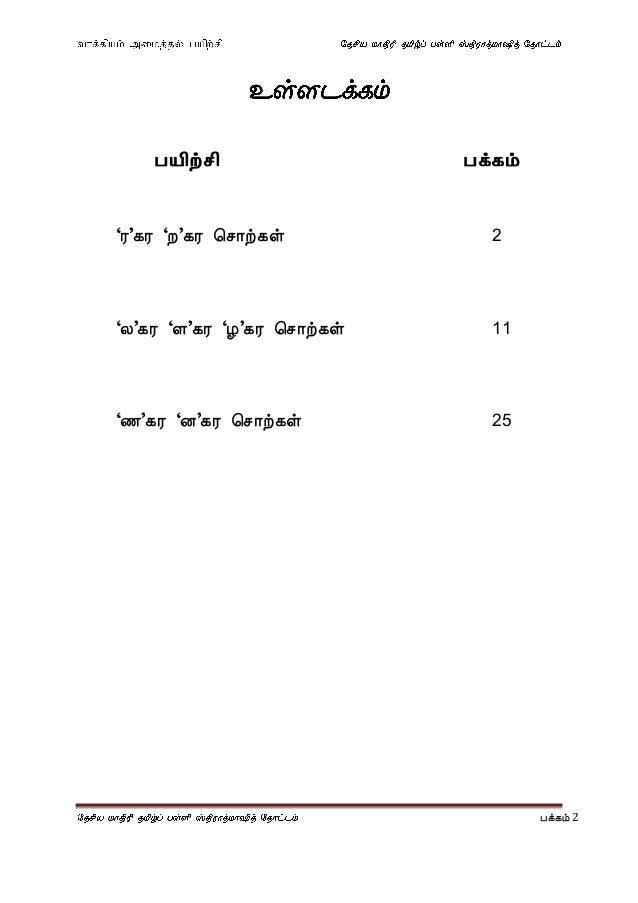 Modul latihan bina ayat bahasa tamil upsr Slide 2