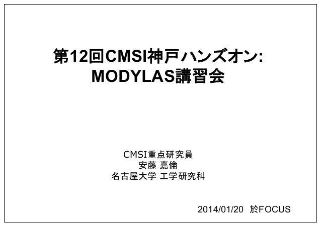 第12回CMSI神戸ハンズオン: MODYLAS講習会 CMSI重点研究員 安藤 嘉倫 名古屋大学 工学研究科 2014/01/20於FOCUS