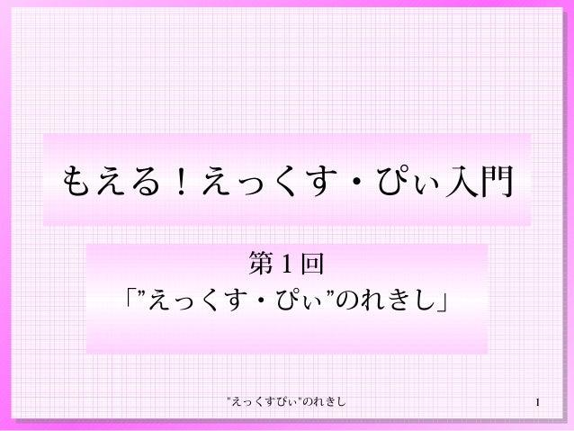 """""""えっくすぴぃ""""のれきし 1もえる!えっくす・ぴぃ入門第1回「""""えっくす・ぴぃ""""のれきし」"""