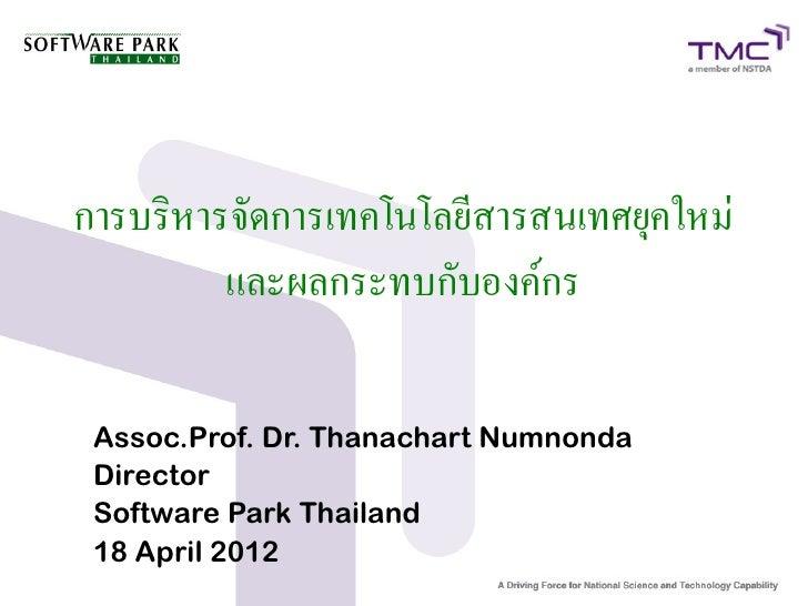 การบริหารจัดการเทคโนโลยีสารสนเทศยุคใหม่         และผลกระทบกับองค์กร Assoc.Prof. Dr. Thanachart Numnonda Director Software ...