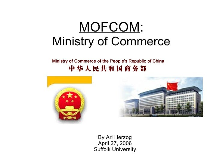 Chinese Ministry of Commerce: An Overview