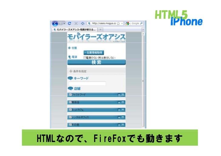 HTMLなので、FireFoxでも動きます