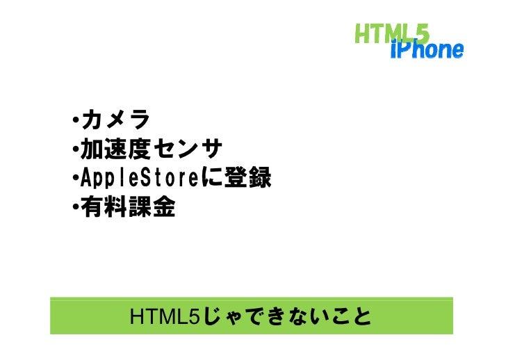 •カメラ  加速度 •加速度センサ •AppleStoreに登録 •有料課金        HTML5じゃできないこと
