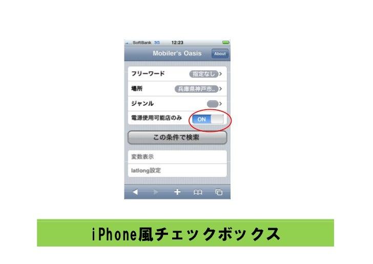 iPhone風チェックボックス