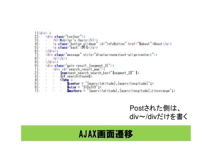 Postされた側は、        div~/divだけを書く  AJAX画面遷移
