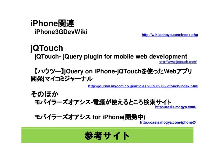 iPhone関連  iPhone3GDevWiki                                  http://wiki.sohaya.com/index.php    jQTouch  jQ  jQTouch- jQuer...