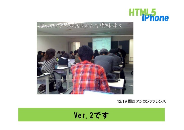 12/19 関西アンカンファレンス   Ver.2です