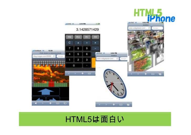 HTML5は面白い