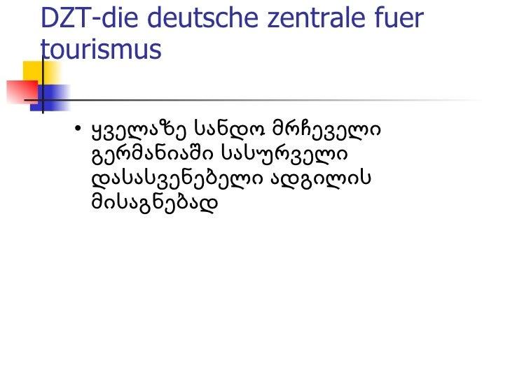 DZT-die deutsche zentrale fuer tourismus <ul><ul><li>ყველაზე სანდო მრჩეველი გერმანიაში სასურველი დასასვენებელი ადგილის მის...