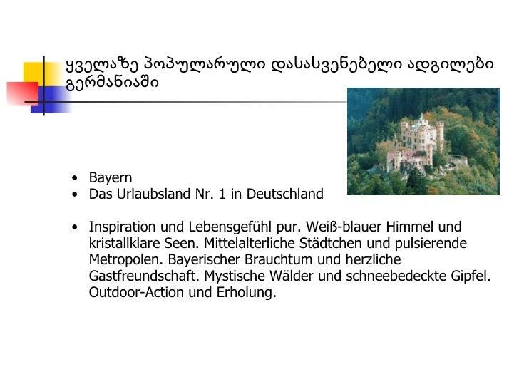 ყველაზე პოპულარული დასასვენებელი ადგილები გერმანიაში <ul><ul><li>Bayern </li></ul></ul><ul><ul><li>Das Urlaubsland Nr. 1 i...
