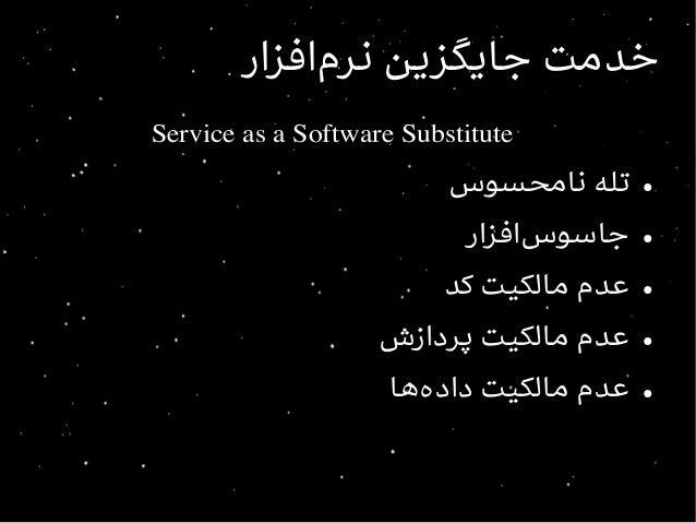 نرمافزار جایگزین خدمتنرمافزار جایگزین خدمت Service as a Software SubstituteService as a Software Substitute ●...