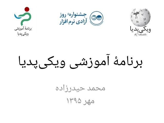 پدیایهآموزشیویکه برنام محمدحیدرزاده مهر۱۳۹۵