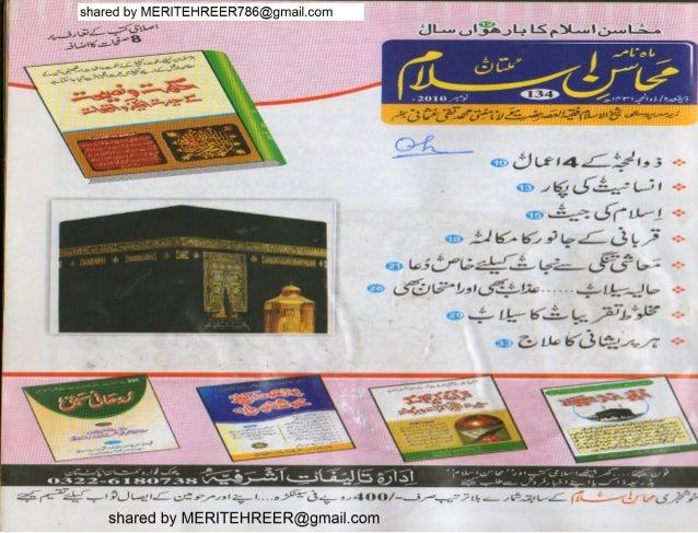 Mohasinay islam november 2010 shared by meritehreer786@gmail com