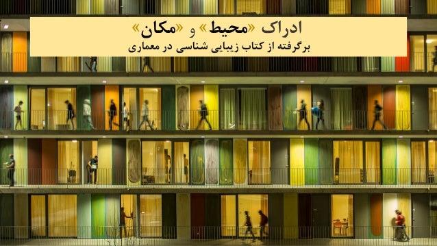 ادراک«محیط»و«مکان» معماری در شناسی زیبایی کتاب از برگرفته