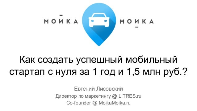 Как создать успешный мобильный стартап с нуля за 1 год и 1,5 млн руб.? Евгений Лисовский Директор по маркетингу @ LITRES.r...