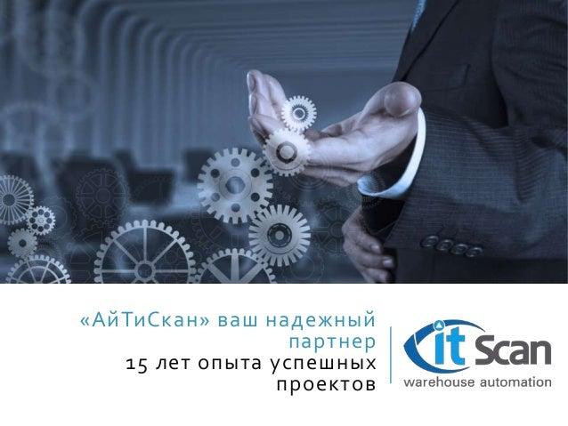 «АйТиСкан» ваш надежный партнер 15 лет опыта успешных проектов