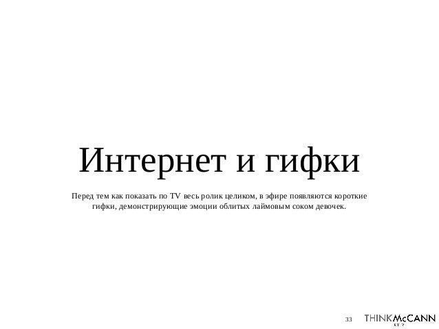 Интернет и гифкиПеред тем как показать по TV весь ролик целиком, в эфире появляются короткие     гифки, демонстрирующие эм...
