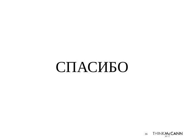 СПАСИБО          36