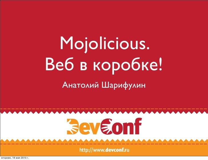 Mojolicious.                           Веб в коробке!                             Анатолий Шарифулин     вторник, 18 мая 2...