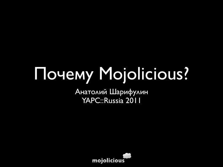 Почему Mojolicious?     Анатолий Шарифулин      YAPC::Russia 2011