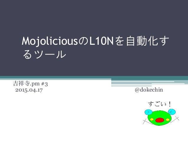 MojoliciousのL10Nを自動化す るツール 吉祥寺.pm #3 2015.04.17 @dokechin