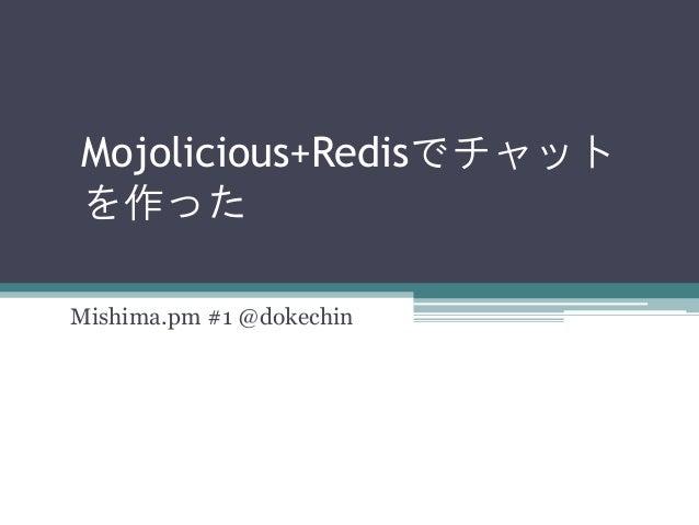 Mojolicious+Redisでチャット を作った Mishima.pm #1 @dokechin